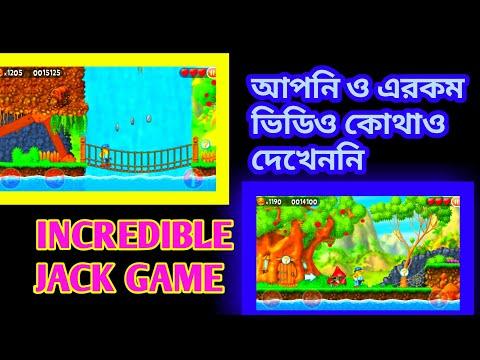 Incredible Jack game আপনি ও এরকম ভিডিও কোথাও দেখেননি।