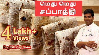 Chef Secret Soft Chapathi |சப்பாத்தி| Breakfast/Lunch/Dinner Recipes | CDK #48 |Chef Deena's Kitchen