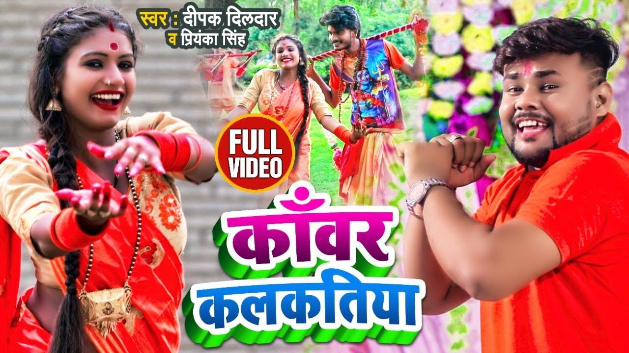 #Video   काँवर कलकतिया Ft #Rani   #Deepak Dildar, #Priyanka Singh   बोलबम गीत   Bhojpuri Bolbam Song