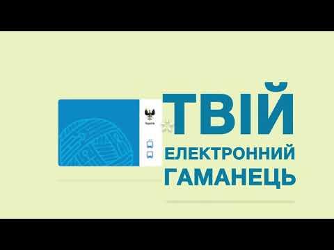 Телеканал «Дитинець»: Переваги учнівської транспортної картки