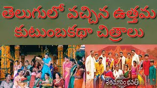 Top10 family entertaining movies in tollywood forever