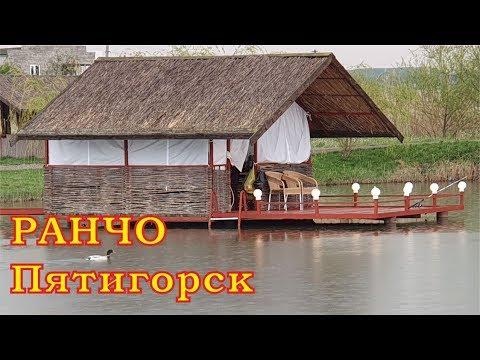 База отдыха РАНЧО, Пятигорск, Май 2019 г.