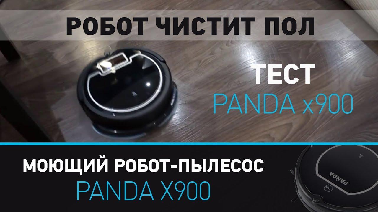 Робот-пылесос Панда (Panda X900) моющий. Уборка дома. - YouTube