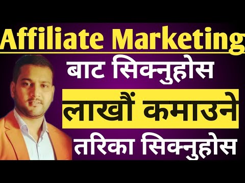 How to earn money from affiliate marketing in Nepal|earn money online in Nepal|affiliate marketing thumbnail