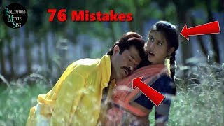 [EWW] NAYAK FULL MOVIE (76) MISTAKES FUNNY MISTAKES NAYAK FULL MOVIE ANIL KAPOOR