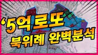 '북위례 로또' 북위례 민간분양 완벽분석!!(북위례 입지)[부동산 정보TV]