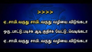 Eh Samy Varuthu Karaoke with lyrics -  Udan Pirappu Tamil