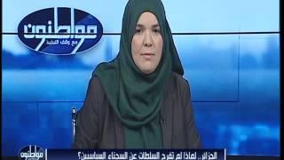 الجزائر.. لماذا لم تفرج السلطات عن السجناء السياسيين؟