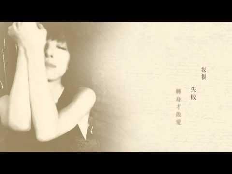 =首播= 路嘉欣《你值得我慷慨》官方歌詞版MV-2014年度大戲「妹妹」插曲