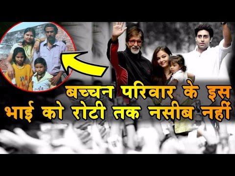 Amitabh Bachchan के परिवार का ये हिस्सा जी रहा है गरीबी में | दो जून की रोटी तक नसीब नहीं