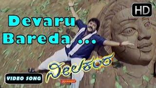 Ravichandran hits song | Devaru Bareda Katheyalli Happy Song | Neelakanta Movie | SPB, Nanditha