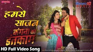 Hamse Sajan हमसे सजन Kangana Ka Inteqam Bhojpuri Romantic Song Ritu Singh Rajesh Singh