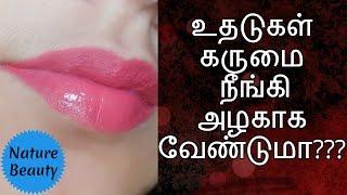 ✅ உதடுகள் கருமை நீங்கி அழகாக வேண்டுமா? - tamil natural beauty tips for lips