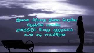 Thedal varum poluthu\ Love feelings songs | Tamil whatsapp song