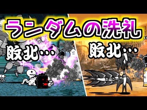 レジェンドクエスト LEVEL 41~FINAL 攻略 【にゃんこ大戦争】