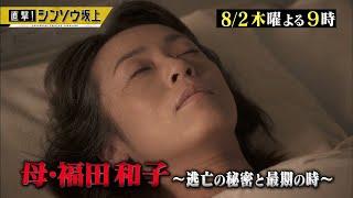 毎週木曜よる9時放送「直撃!シンソウ坂上」 世間を騒がせた「人物・事...