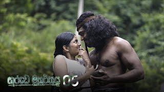 Garuda Muhurthaya | Episode 05 - (2020-09-12) | ITN Thumbnail