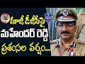 CP Mahender Reddy Praises DGP Anurag Sharma || DGP Farewell Parade || NTV