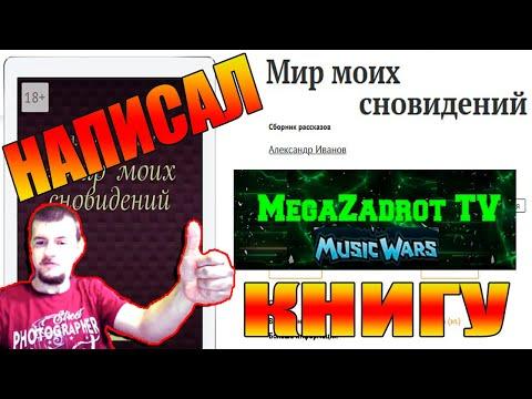 Презентация Книги от Мегазадрот ТВ | МИР МОИХ СНОВИДЕНИЙ