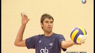 видео Техника подачи мяча
