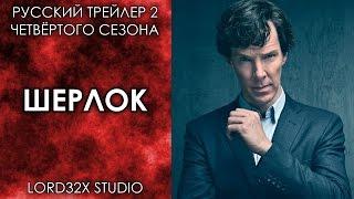 [ТРЕЙЛЕР] Шерлок - 4 сезон (2017)