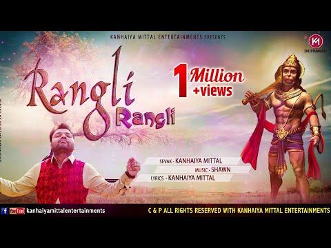 Rangli Rangli - New Superhit Balaji Bhajan | Hanuman Bhajan Kanhiya Mittal Ji Chandigarh Wale