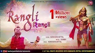 Download Lagu Rangli Rangli - New Superhit Balaji Bhajan | Hanuman Bhajan Kanhiya Mittal Ji Chandigarh Wale MP3