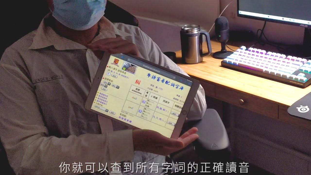 學習如何學懂正確的中文讀音