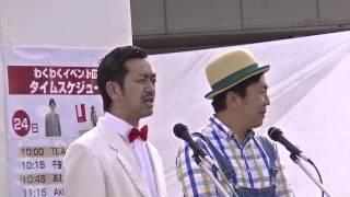 【ムーディ勝山・梶 剛 お笑いライブ】 第5回ファミリーイベントinホリ...