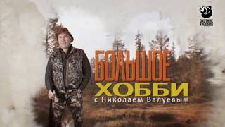 Большое хобби с Николаем Валуевым. Выпуск 14