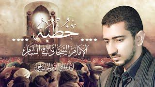 جديد: خطبة الإمام السجاد (ع) في الشام | أباذر الحلواجي - Khotba of Imam Sajjad