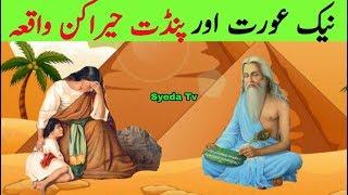 Allah wali Aur Ek Pandit  || Great Lady And Priest || Respect Of Allah