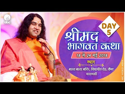 SHRIMAD BHAGWAT KATHA - VARANASI - 18MAY TO 24 MAY 2018|| DAY 5 THAKUR JI MAHARAJ