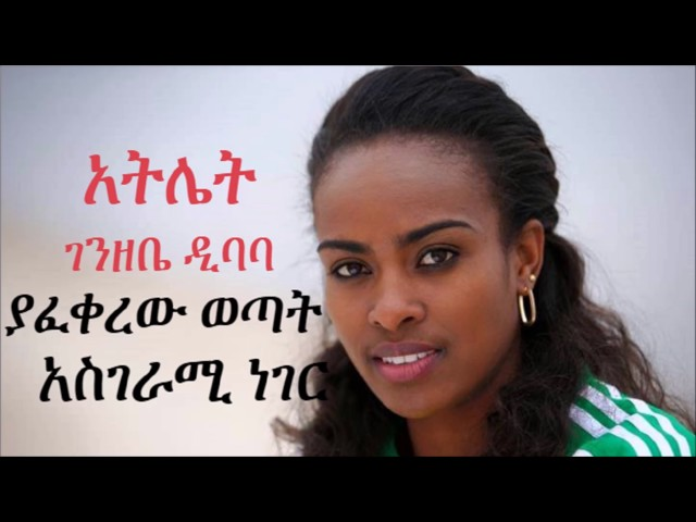 Ethiopia : The young man who is in love with athlete Genzebe Dibaba