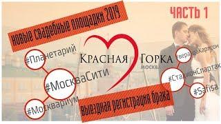Новые свадебные площадки для регистрации брака #краснаягорка2019