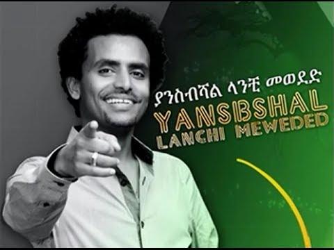 Best New Ethiopian Music 2014 Abenet Girma - Yansbshal Lanchi Meweded