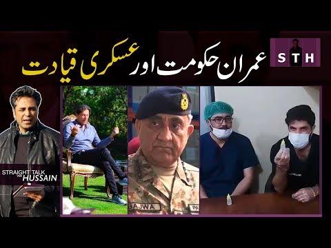 Talat Hussain   Imran Government And Military Leadership