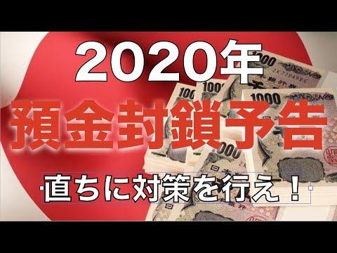 2020年 預金封鎖 タンス預金