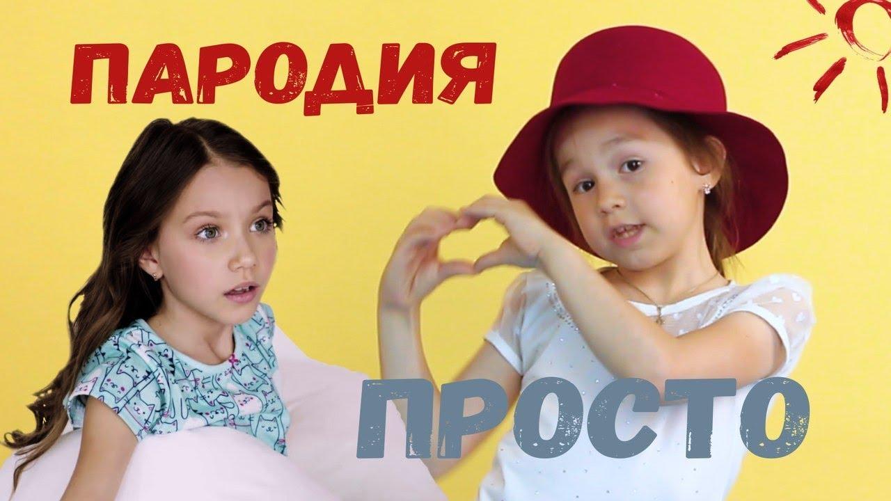 VIKI SHOW - ПРОСТО // ПЕРЕЗАЛИВ ПАРОДИЯ // DISTORY - КРУТО