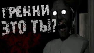 Страшные истории на ночь - ГРЕННИ,ЭТО ТЫ?