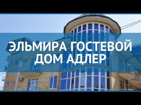 ЭЛЬМИРА ГОСТЕВОЙ ДОМ АДЛЕР 2 Россия Сочи обзор – отель ЭЛЬМИРА ГОСТЕВОЙ ДОМ АДЛЕР 2 Сочи видео обзор