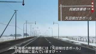冬の日本本土最東端ドライブ(納沙布岬へ)Most easterly mainland Japan