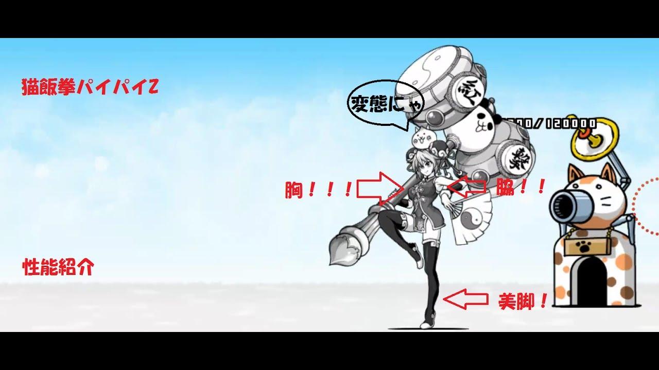猫飯拳パイパイZ説明 にゃんこ大戦争 - YouTube