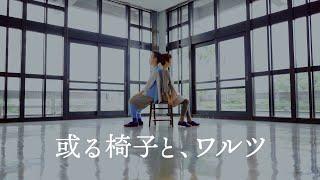 2.「或る椅子と、ワルツ」~ダンス映像作品短編集「或る椅子の、つぶやき」より