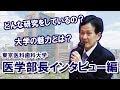 【東進TV】東京医科歯科大学   医学部長インタビュー篇  (大学NEWS)【2017/7/27撮影】