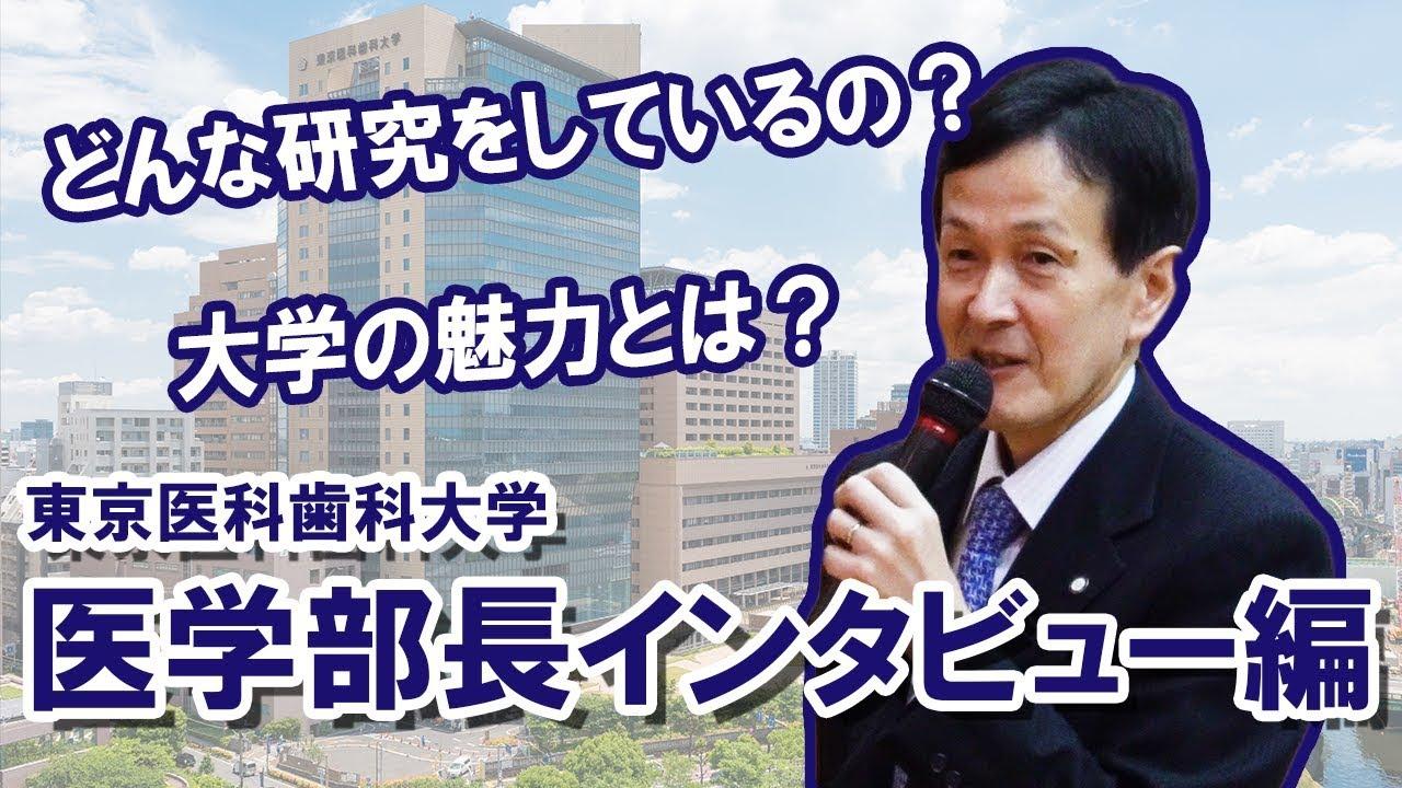 東京医科歯科大学の医学部長を特集!