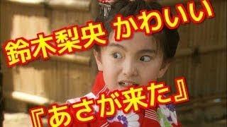 鈴木梨央(10)がかわいい注目の子役として、NHK連続テレビ小説「...