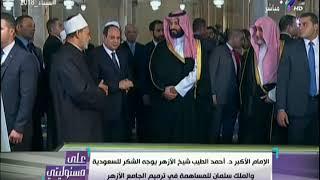 شيخ الازهر يوجه الشكر للسعودية والملك سلمان للمساهمة في ترميم الجامع الأزهر