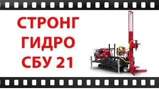 Буровая установка Стронг Гидро СБУ 21 2 фильма (Бурaгрегат)