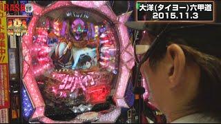 【BASHtv】 闘竜門 vol.587 《大洋(タイヨー)六甲道》 チェリ男 thumbnail